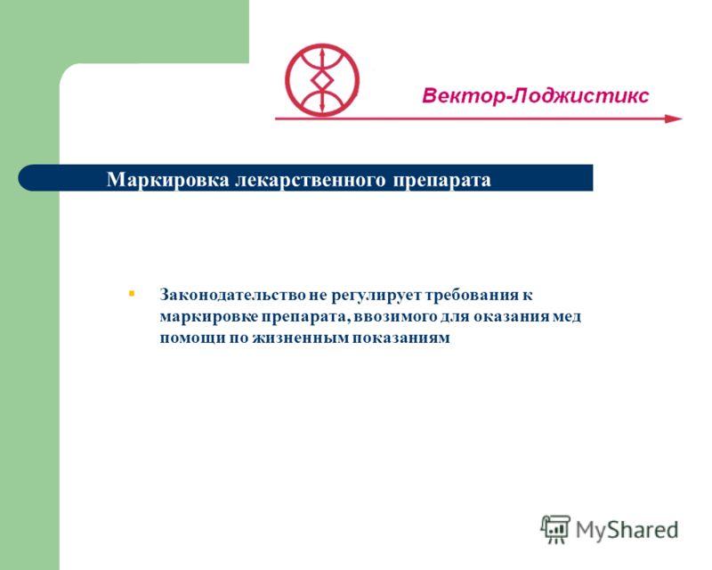 9 Маркировка лекарственного препарата Законодательство не регулирует требования к маркировке препарата, ввозимого для оказания мед помощи по жизненным показаниям Modern Pharmacological Solutions