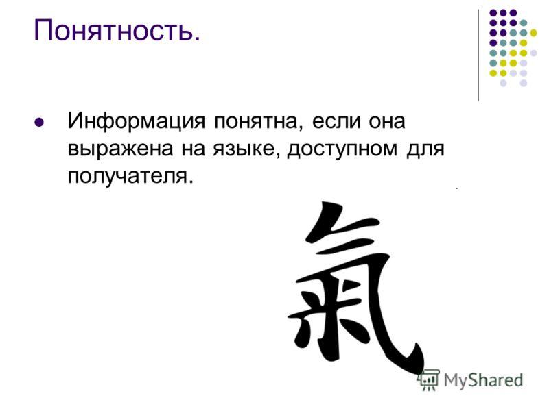 Понятность. Информация понятна, если она выражена на языке, доступном для получателя.
