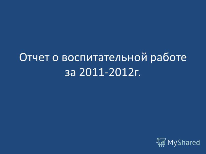 Отчет о воспитательной работе за 2011-2012г.