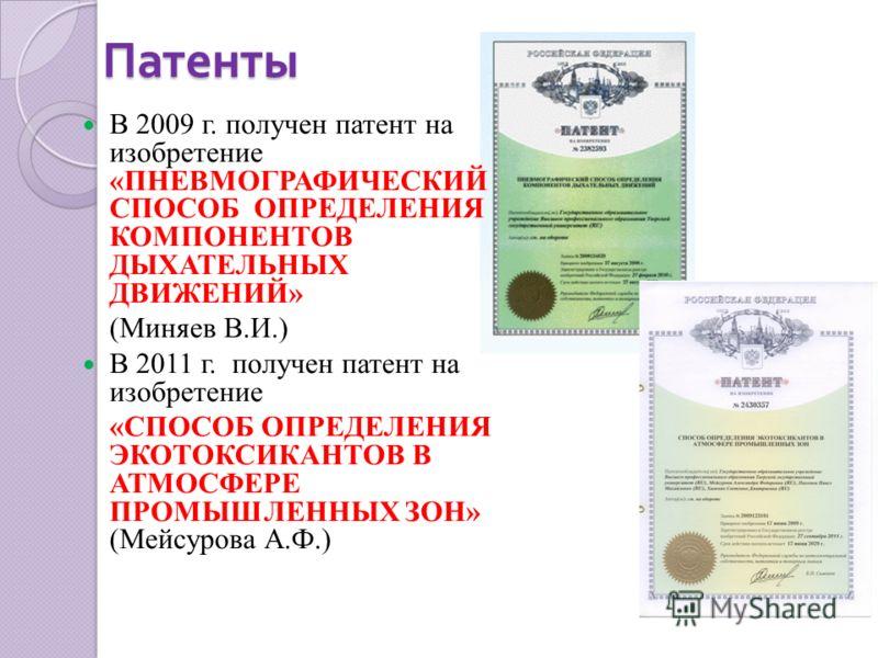 Патенты В 2009 г. получен патент на изобретение «ПНЕВМОГРАФИЧЕСКИЙ СПОСОБ ОПРЕДЕЛЕНИЯ КОМПОНЕНТОВ ДЫХАТЕЛЬНЫХ ДВИЖЕНИЙ» (Миняев В.И.) В 2011 г. получен патент на изобретение «СПОСОБ ОПРЕДЕЛЕНИЯ ЭКОТОКСИКАНТОВ В АТМОСФЕРЕ ПРОМЫШЛЕННЫХ ЗОН» (Мейсурова