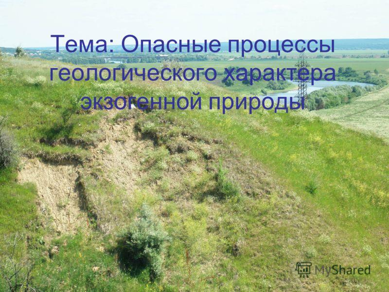 Тема: Опасные процессы геологического характера экзогенной природы