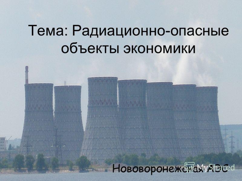 Тема: Радиационно-опасные объекты экономики Нововоронежская АЭС