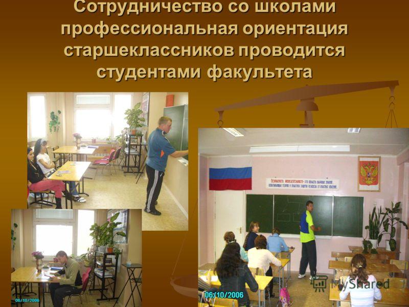Сотрудничество со школами профессиональная ориентация старшеклассников проводится студентами факультета