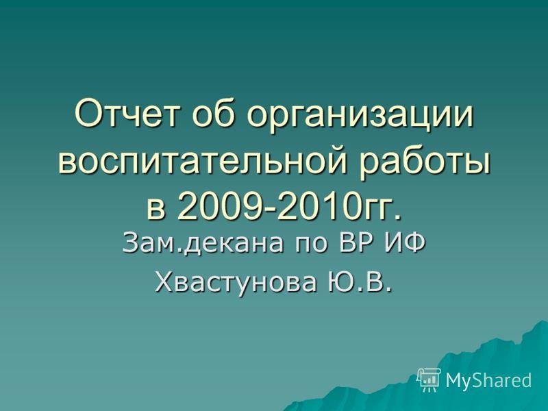 Отчет об организации воспитательной работы в 2009-2010гг. Зам.декана по ВР ИФ Хвастунова Ю.В.