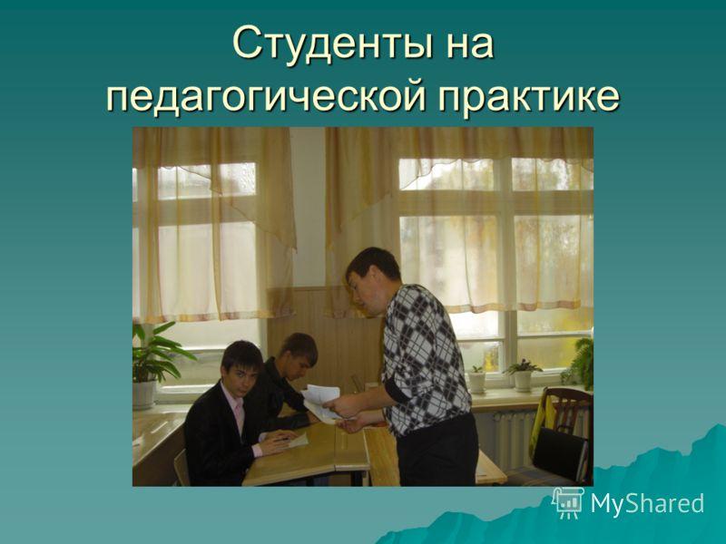 Студенты на педагогической практике