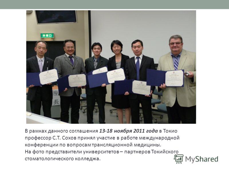 В рамках данного соглашения 13-18 ноября 2011 года в Токио профессор С.Т. Сохов принял участие в работе международной конференции по вопросам трансляционной медицины. На фото представители университетов – партнеров Токийского стоматологического колле