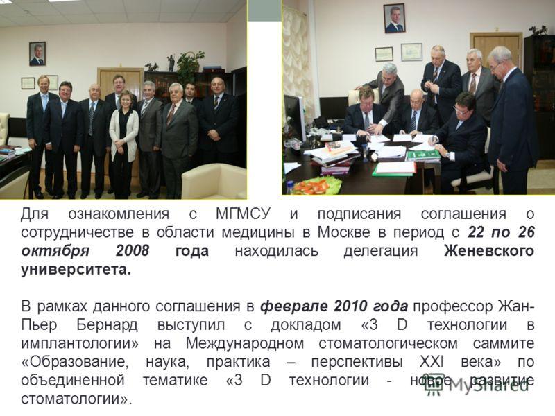Для ознакомления с МГМСУ и подписания соглашения о сотрудничестве в области медицины в Москве в период с 22 по 26 октября 2008 года находилась делегация Женевского университета. В рамках данного соглашения в феврале 2010 года профессор Жан- Пьер Берн
