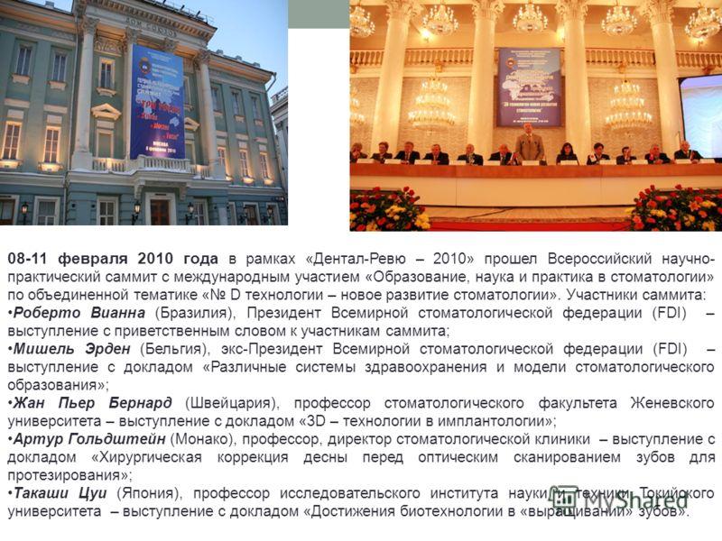 08-11 февраля 2010 года в рамках «Дентал-Ревю – 2010» прошел Всероссийский научно- практический саммит с международным участием «Образование, наука и практика в стоматологии» по объединенной тематике « D технологии – новое развитие стоматологии». Уча