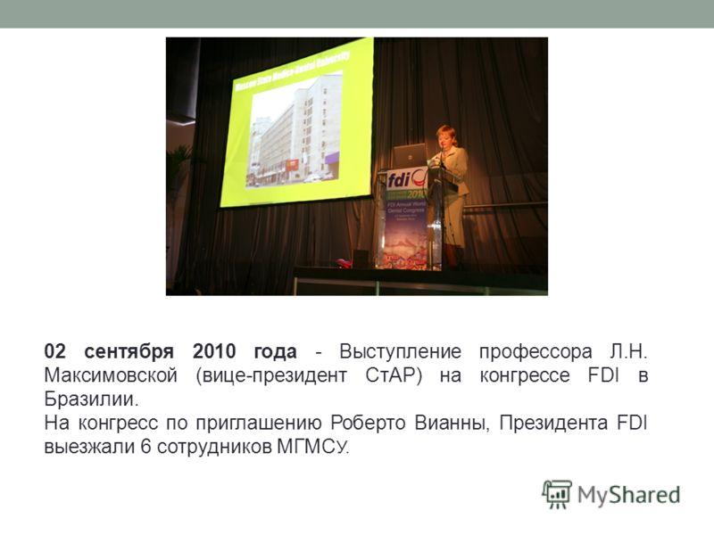 02 сентября 2010 года - Выступление профессора Л.Н. Максимовской (вице-президент СтАР) на конгрессе FDI в Бразилии. На конгресс по приглашению Роберто Вианны, Президента FDI выезжали 6 сотрудников МГМС У.