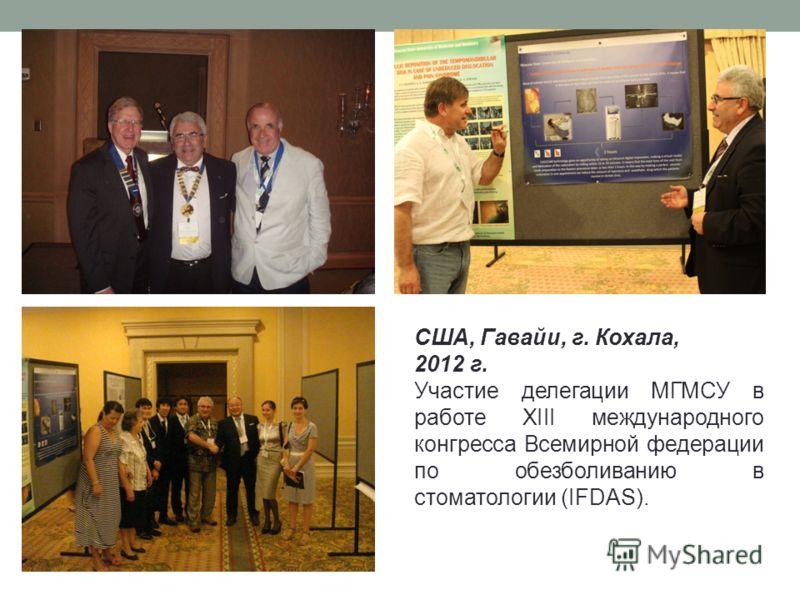 США, Гавайи, г. Кохала, 2012 г. Участие делегации МГМСУ в работе XIII международного конгресса Всемирной федерации по обезболиванию в стоматологии (IFDAS).