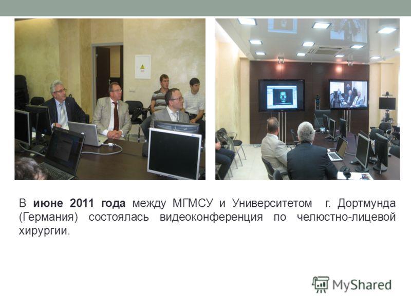 В июне 2011 года между МГМСУ и Университетом г. Дортмунда (Германия) состоялась видеоконференция по челюстно-лицевой хирургии.