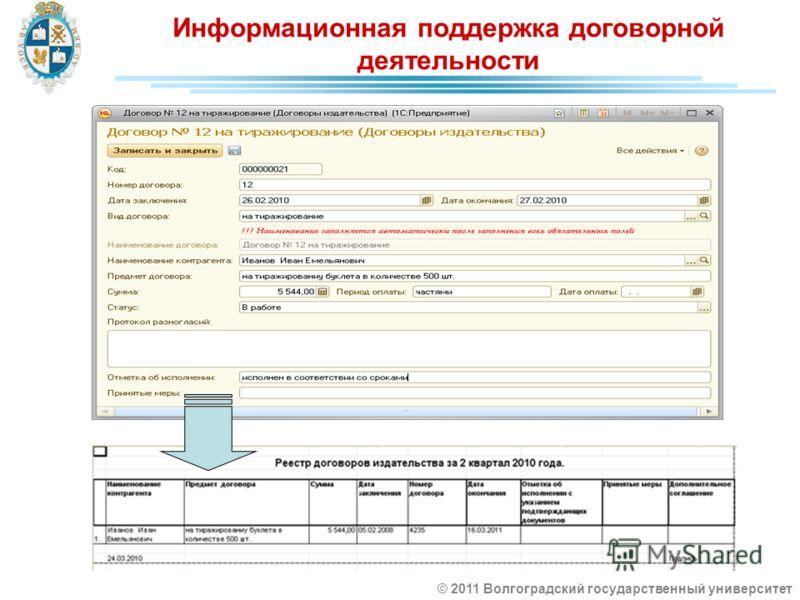 Информационная поддержка договорной деятельности © 2011 Волгоградский государственный университет