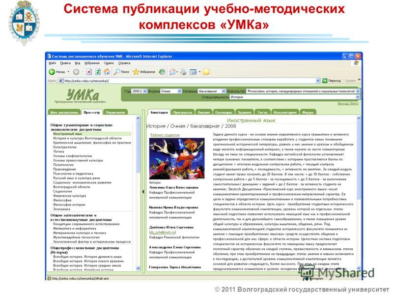 Система публикации учебно-методических комплексов «УМКа» © 2011 Волгоградский государственный университет