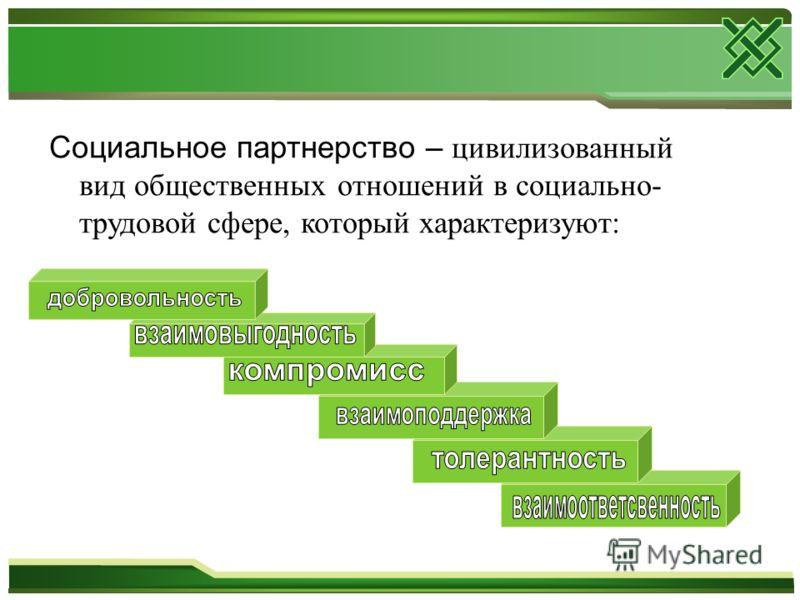 Социальное партнерство – цивилизованный вид общественных отношений в социально- трудовой сфере, который характеризуют: