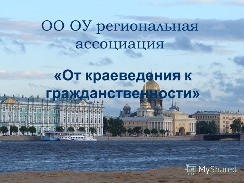 ОО ОУ региональная ассоциация «От краеведения к гражданственности»