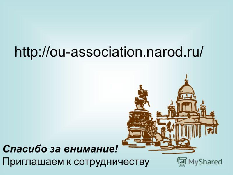 http://ou-association.narod.ru/ Спасибо за внимание! Приглашаем к сотрудничеству