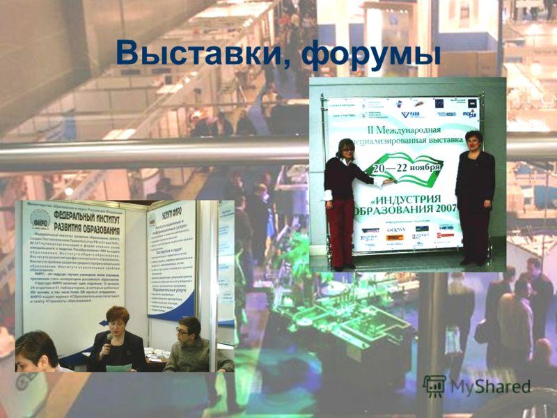 Выставки, форумы