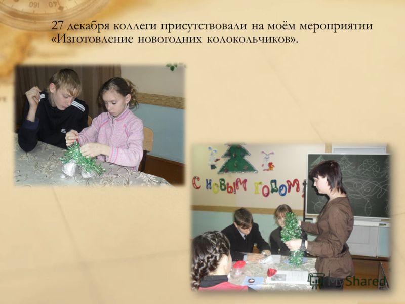 27 декабря коллеги присутствовали на моём мероприятии «Изготовление новогодних колокольчиков».