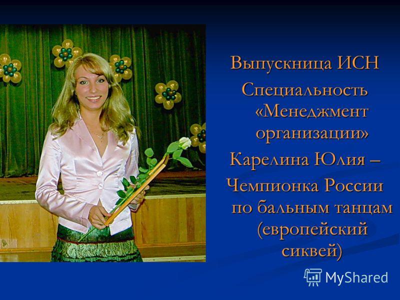 Выпускница ИСН Специальность «Менеджмент организации» Карелина Юлия – Чемпионка России по бальным танцам (европейский сиквей)