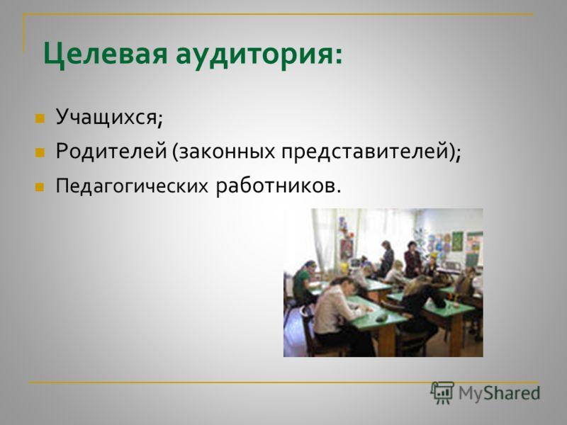 Целевая аудитория: Учащихся; Родителей (законных представителей); Педагогических работников.