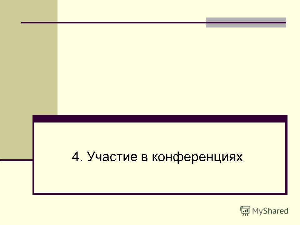 4. Участие в конференциях
