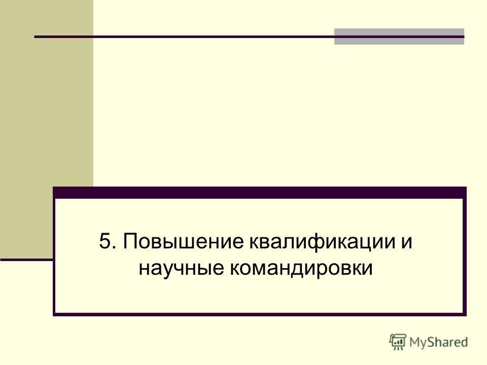 5. Повышение квалификации и научные командировки