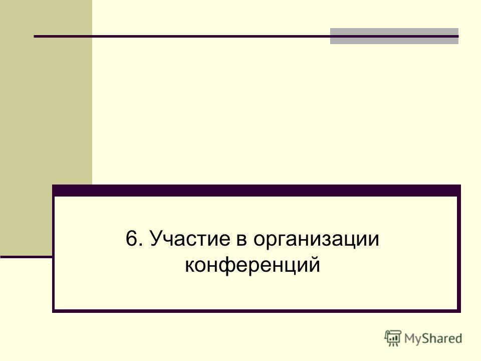 6. Участие в организации конференций