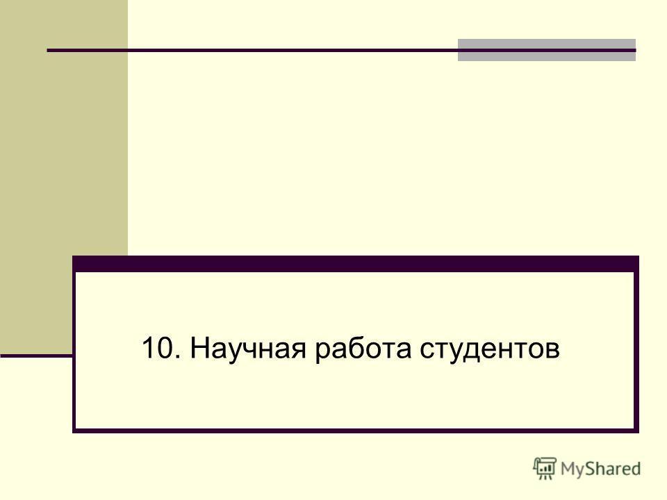 10. Научная работа студентов