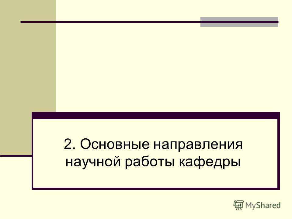 2. Основные направления научной работы кафедры