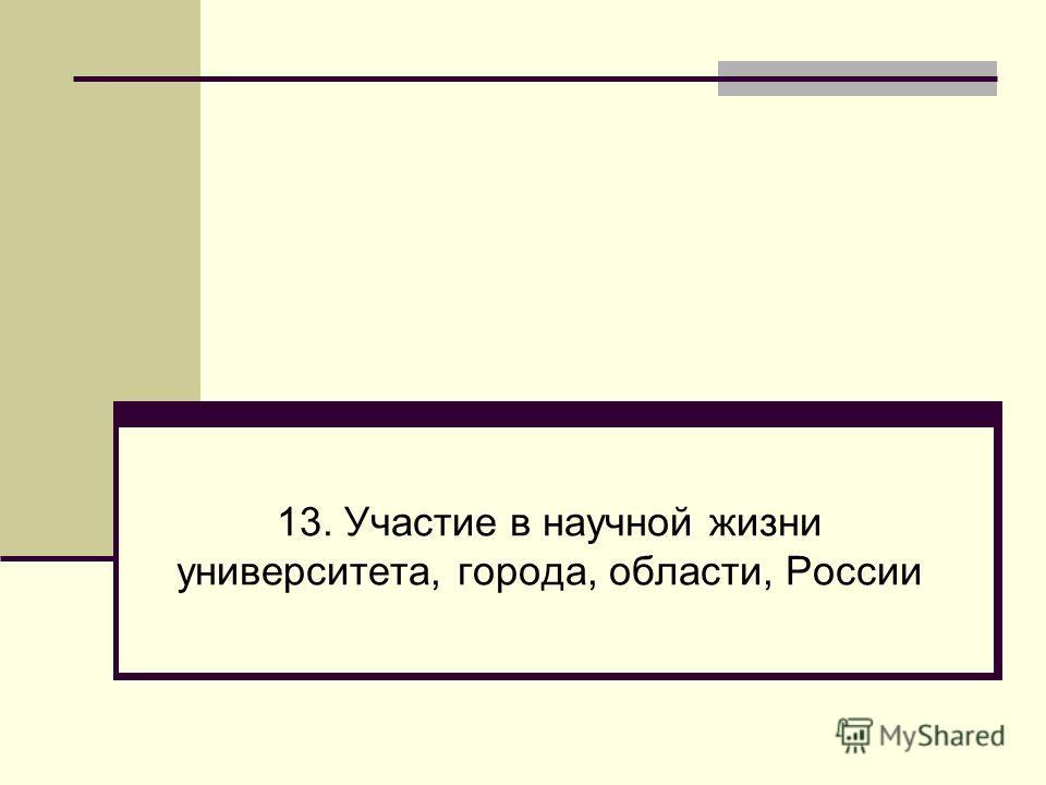 13. Участие в научной жизни университета, города, области, России