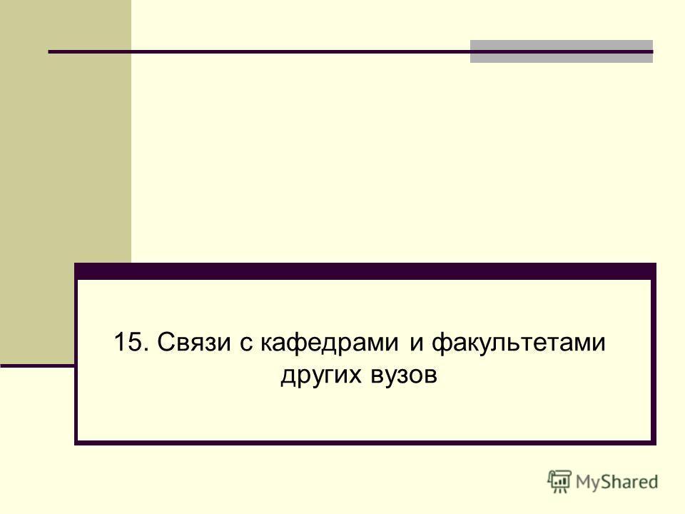15. Связи с кафедрами и факультетами других вузов
