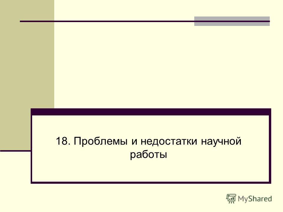18. Проблемы и недостатки научной работы