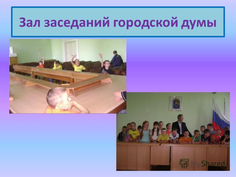 Зал заседаний городской думы