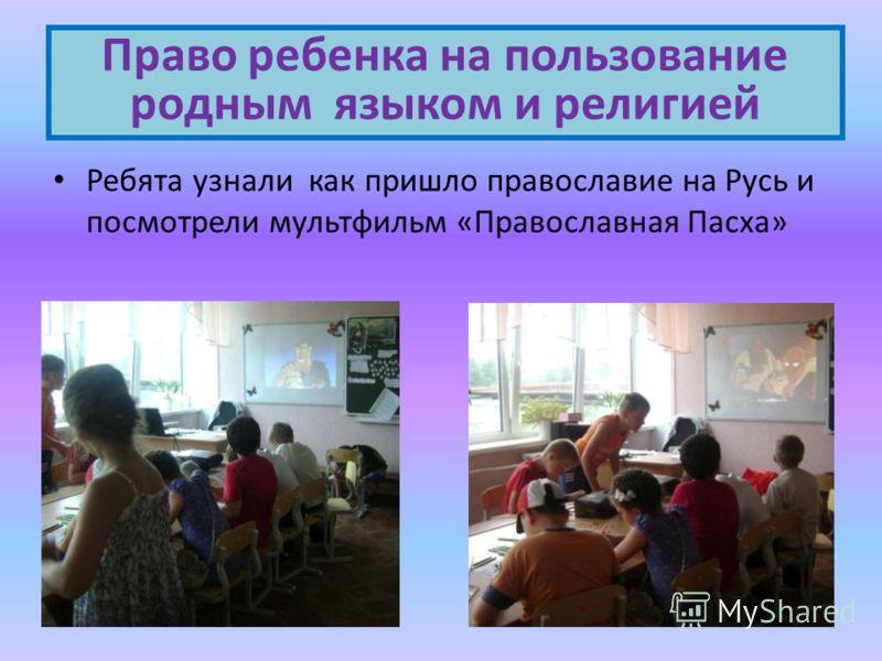 Ребята узнали как пришло православие на Русь и посмотрели мультфильм «Православная Пасха» Право ребенка на пользование родным языком и религией