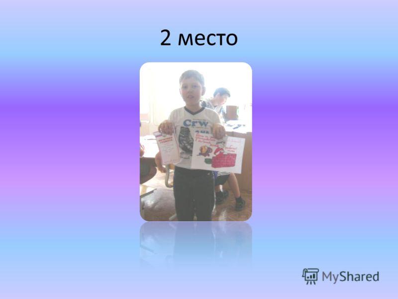 2 место