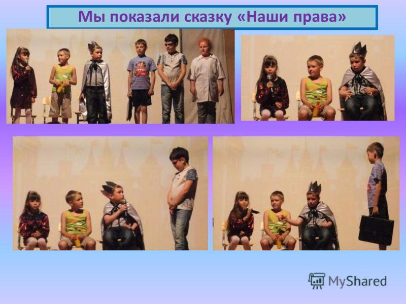 Мы показали сказку «Наши права»
