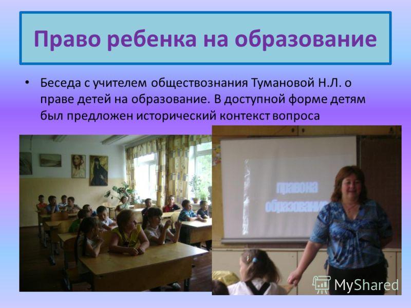 Беседа с учителем обществознания Тумановой Н.Л. о праве детей на образование. В доступной форме детям был предложен исторический контекст вопроса Право ребенка на образование