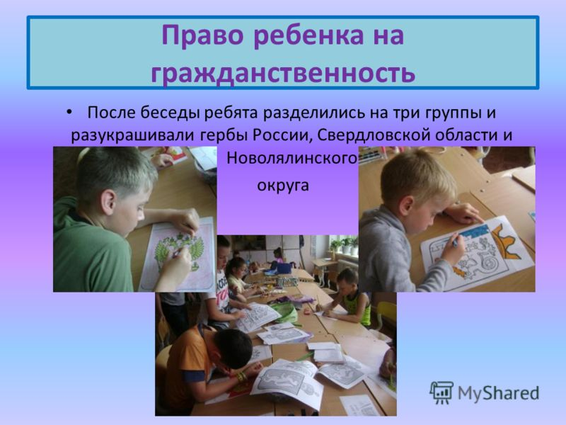 После беседы ребята разделились на три группы и разукрашивали гербы России, Свердловской области и Новолялинского округа Право ребенка на гражданственность