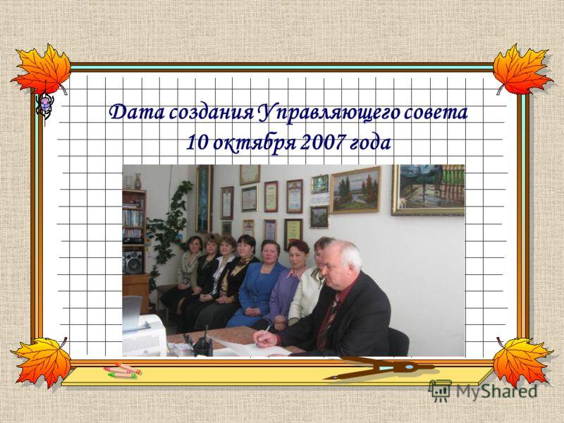 Дата создания Управляющего совета 10 октября 2007 года