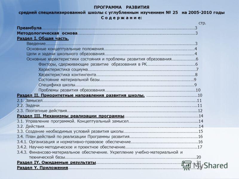 ПРОГРАММА РАЗВИТИЯ средней специализированной школы с углубленным изучением 25 на 2005-2010 годы С о д е р ж а н и е: стр. Преамбула…………………………………………………………………………………..………………………………3 Методологическая основа………………………………………………………………………………………..3 Раздел I. О