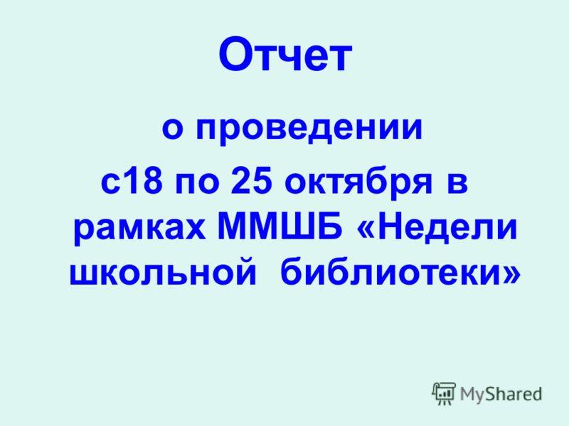 Отчет о проведении с18 по 25 октября в рамках ММШБ «Недели школьной библиотеки»