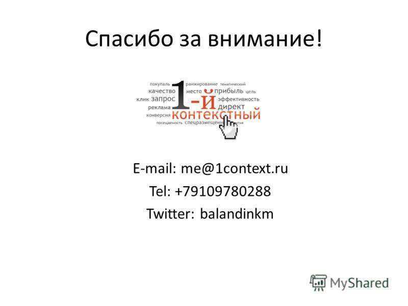 Спасибо за внимание! E-mail: me@1context.ru Tel: +79109780288 Twitter: balandinkm