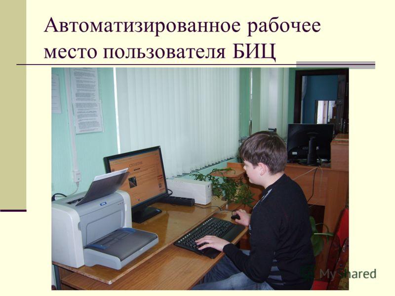 Автоматизированное рабочее место пользователя БИЦ