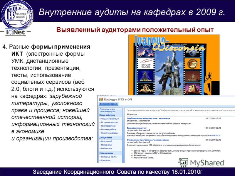 Внутренние аудиты на кафедрах в 2009 г. 4. Разные формы применения ИКТ (электронные формы УМК, дистанционные технологии, презентации, тесты, использование социальных сервисов (веб 2.0, блоги и т.д.) используются на кафедрах: зарубежной литературы, уг
