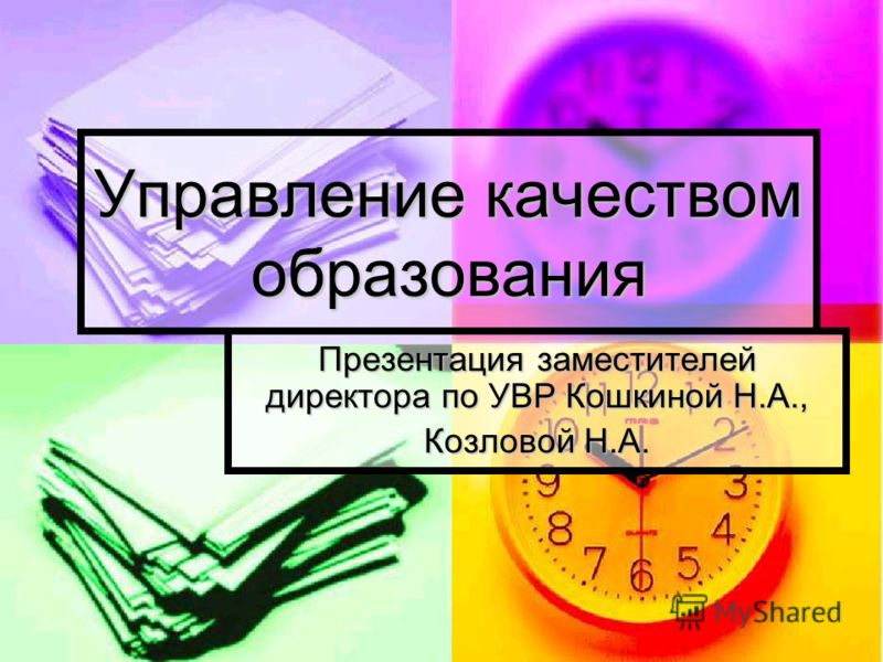Управление качеством образования Презентация заместителей директора по УВР Кошкиной Н.А., Козловой Н.А.