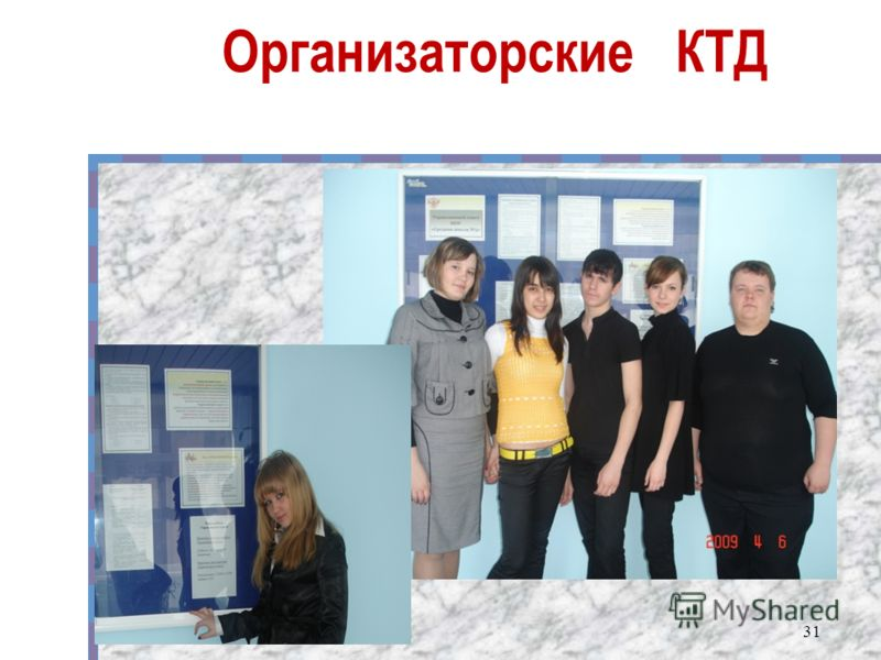 Организаторские КТД 31