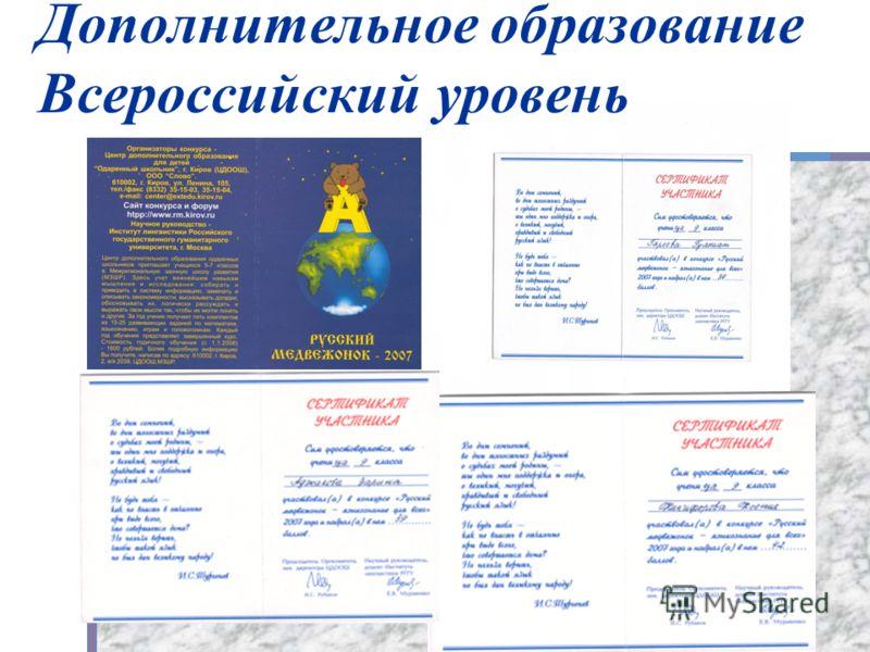 Дополнительное образование Всероссийский уровень 39