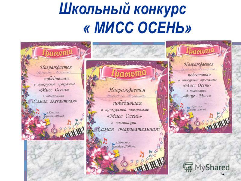 Школьный конкурс « МИСС ОСЕНЬ» 42
