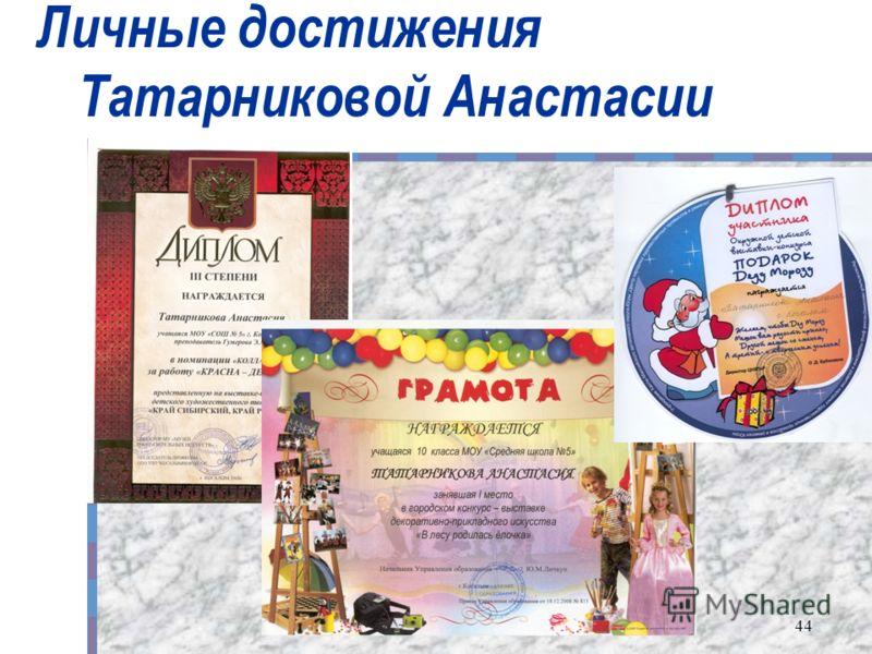 Личные достижения Татарниковой Анастасии 44