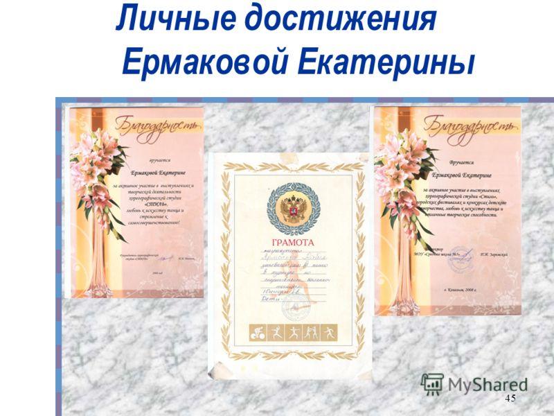 Личные достижения Ермаковой Екатерины 45